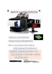 3Dスキャン型三次元測定サービス 表紙画像