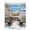 電気設備設計CADシステム『MEP Designer PRO』 表紙画像