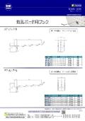 製品別カタログ 有孔ボード25mmピッチ/30mmピッチ用 ボードフック 表紙画像