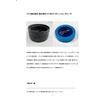 【企業事例紹介】アスモ株式会社 (株式会社ソフト99コーポレーション グループ) 表紙画像