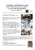 フレグランスディフューザーAirQによる香りの空間演出について 表紙画像