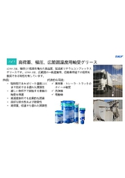 極圧耐水性広範囲用途グリス SKF LGWA2 表紙画像