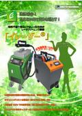 レーザクリーニング装置110/70/38W機『イレーザー/ELASER』