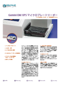 蛍光マイクロプレートリーダー『Gemini EM/ XPS』