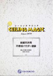 岩綿天井用不燃材パウダー塗装『シーリングマジック』 表紙画像