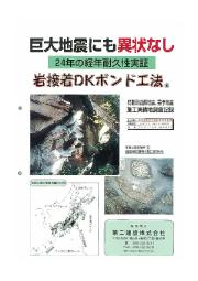 【資料】DKボンド工法 施工実績地調査記録(鳥取県西部・芸予) 表紙画像
