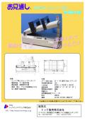 傾斜型金属検出機『お見通し(NIP-ST)』