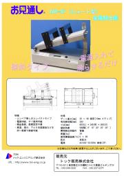 傾斜型金属検出機『お見通し(NIP-ST)』 表紙画像