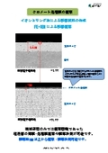 クロメート処理膜の観察事例