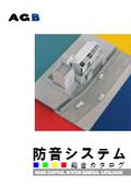 防音システム総合カタログ 表紙画像