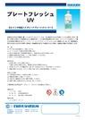 【製品カタログ】UVインキ対応ハイグレードプレートクリーナー『プレートフレッシュUV』 表紙画像