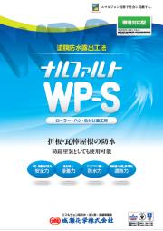 折板・瓦棒屋根防水 ナルファルトWP-S 製品カタログ 表紙画像