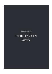 UENOJYUKEN Price List 2019-2020 表紙画像