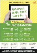 アプリケーション『Gate4Mobile』