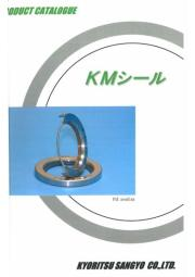 外周金属製オイルシール KMシール 製品カタログ 表紙画像