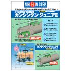 上下水道管底・管芯測定器『カンシンクン ジュニアll』 表紙画像