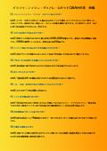 インフィニティシェード+フレームセットQ&A回答集 初版