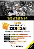 自然災害防災システム『ZEROSAI』