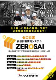 自然災害防災システム『ZEROSAI』 表紙画像