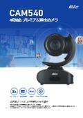 4K対応プレミアムWebカメラ『CAM540』