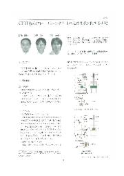 eプレート工法技術資料_開発実験報告_コンステックテクニカルレポートNo.12抜粋 表紙画像
