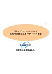 IPネットワークソリューション「産業用高信頼性イーサネット機器」 表紙画像