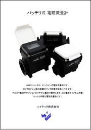 電磁流量計 電池駆動式 電磁流量計「WMPシリーズ」 表紙画像