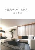 【資料】木製ブラインド『こかげ』