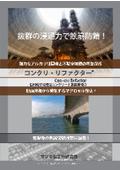 超微粒子含浸性コンクリート鉄筋防錆剤『コンクリ・リファクター』