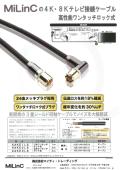 4K・8Kテレビ接続ケーブル『4AKEシリーズ』
