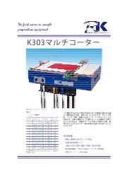 K303マルチコーター 表紙画像