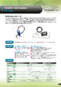 高性能微差圧計 DP-CALC
