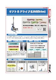 『リフト&ドライブ』カタログ 表紙画像