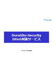 DuraSite-Security DDoS対策サービス 表紙画像