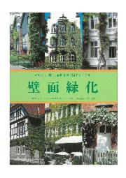 『壁面緑化』デザイン、施工、植物選択に関する手引き壁面緑化 表紙画像