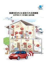 「快適な住まいに求められる音環境」 測定方法・測定器 表紙画像