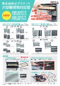 大型郵便物対応型 ダイケン 集合郵便受 ポステック CSP-231/-131型 表紙画像