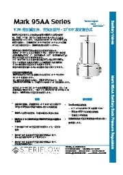 サニタリー背圧レギュレーター、MK95AAシリーズ 表紙画像