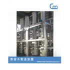 蒸留水製造装置 表紙画像