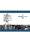 西口ベンダー工業_会社案内 表紙画像