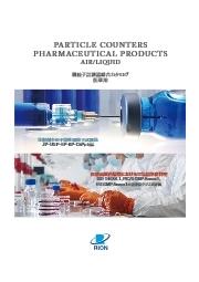 微粒子計測器 総合カタログ 医薬用 表紙画像