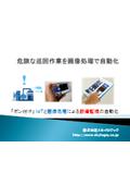 クラウド画像監視システムプレゼン資料