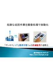 クラウド画像監視システムプレゼン資料 表紙画像