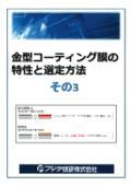 解説資料 金型コーティング膜の特性と選定方法【被覆方法編】 表紙画像