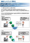 BI21 技術ハンドブック 3事例
