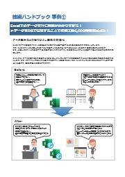 BI21 技術ハンドブック 3事例 表紙画像