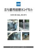 立ち壁用超硬エンドミル『40-1571』※加工事例を複数掲載