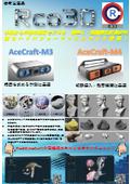 RCO3D(固定式・高精度3Dスキャナー)