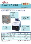 メタルマスク判定機『LMJ-SAM3-T』 表紙画像