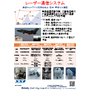 SSI製品紹介‗5-16.レーザー通信システムrev1.jpg